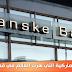 الفضيحة الدنماركية التي هزت العالم في قطاع البنوك