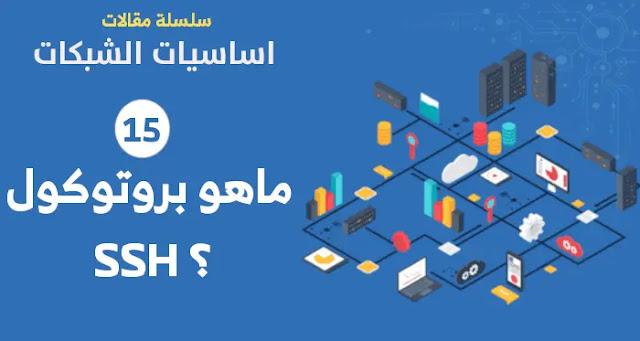 ماهو بروتوكول SSH ؟