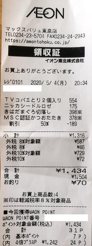 マックスバリュ 東泉店 2020/5/4 のレシート