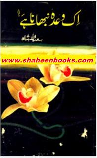 ek wada nibhana hai novel, Reading Online Ek wada nibahna, free download urdu novel ek wada nibhana, reading online novel ek wada nibhana