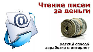 Как заработать деньги в интернете на чтении платных писем