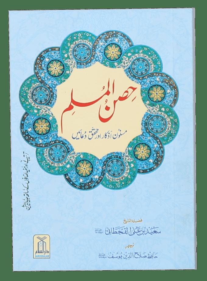 حصن المسلم اردو PDF