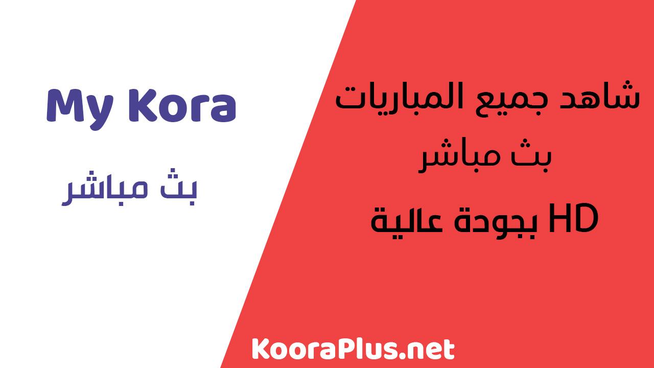 موقع ماي كورة مشاهدة مباريات اليوم بث مباشر موبايل My Koora Mobile HD