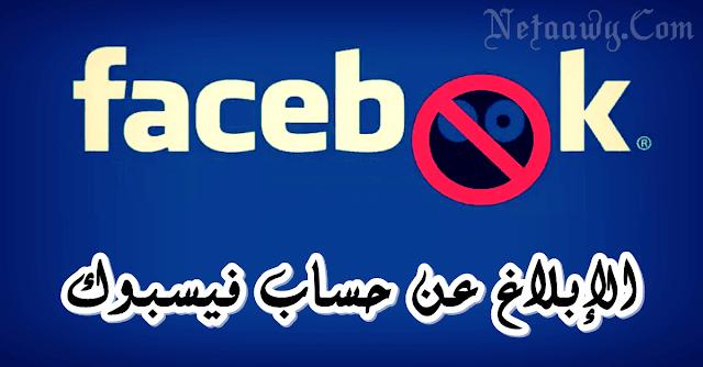 كيفية-الإبلاغ-عن-حساب-فيسبوك