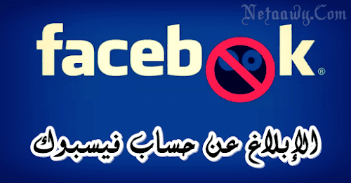 كيفية الإبلاغ عن حساب فيسبوك مزيف أو مسيء