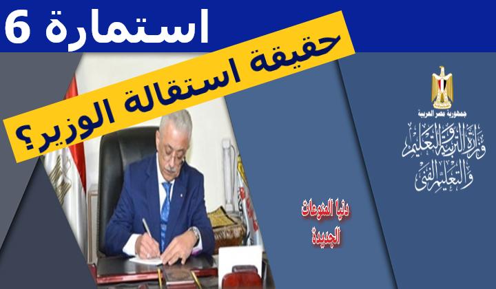 عاجل | حقيقة استقالة طارق شوقى وزير التربية والتعليم من منصبه | تغيير وزارى جديد