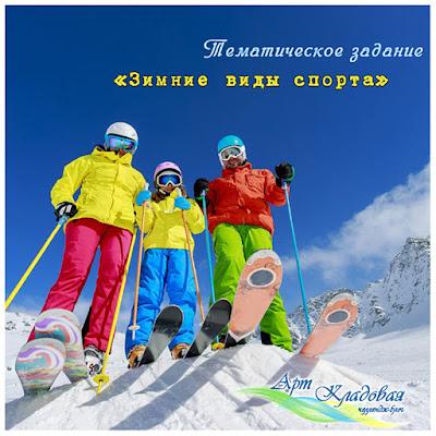 """ТЗ """"Зимние виды спорта"""""""