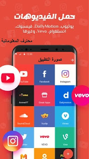 افضل , تطبيق,برنامج , تحميل ,تنزيل, SnapTube,YouTube, Downloader ,اغاني,فيديو, مجاني ,من جميع, المواقع  ,اليوتيوب, الفيس ,بوك,انستغرام ,تويتر.