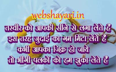 judayi  shayari  hindi