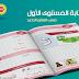 كراسة الكتابة للمستوى الأول الابتدائي وفق المقرر الجديد