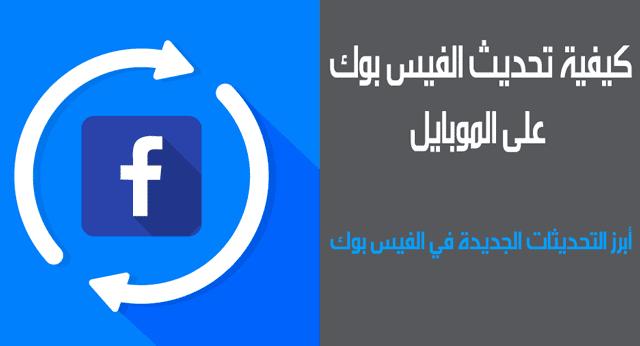 كيفية تحديث الفيس بوك على الموبايل
