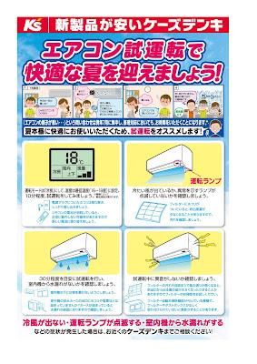ケーズデンキからのお知らせ ケーズデンキ/越谷店