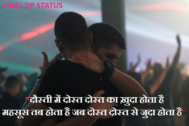 Dosti Shayari, Dosti Shayari in Hindi, Dosti status, Dosti SMS, friendship status, Friendship Shayari, Hindi Dosti Shayari,Friendship Sms Shayari, Best Dosti Status, New Dosti Status,2 line shayari