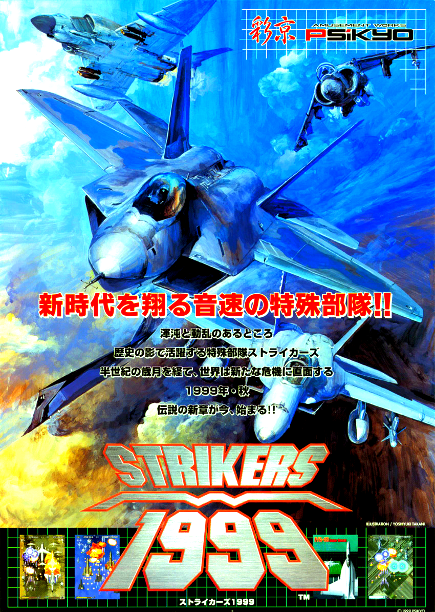 Striker 1945 3/Striker 1999+arcade+game+portable+art+flyer