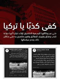 Lorong Utsman bin 'Affan di Masjidil Haram