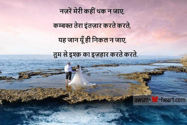 Romantic shayari for husband pic
