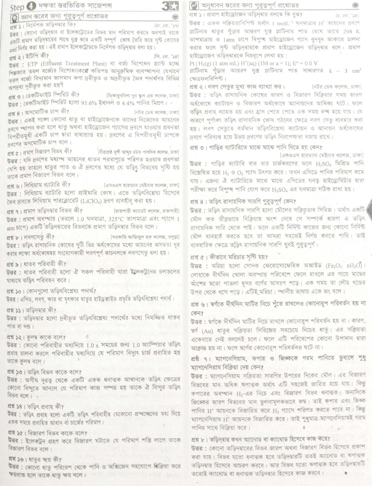 hsc Chemistry 2nd Paper suggestion, exam question paper, model question, mcq question, question pattern, preparation for dhaka board, all boards