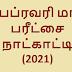 பெப்ரவரி மாத பரீட்சை நாட்காட்டி (2021)