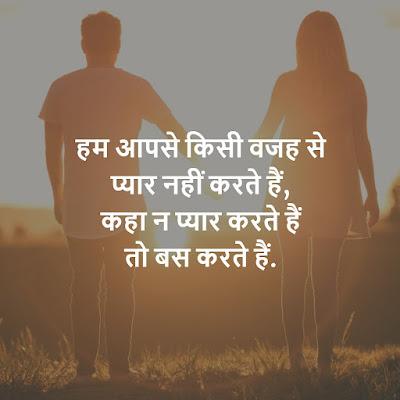 [Latest] Love Status In Hindi | Love Shayari In Hindi | 2019