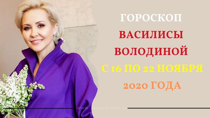 Гороскоп Василисы Володиной на неделю с 16 по 22 ноября 2020 года