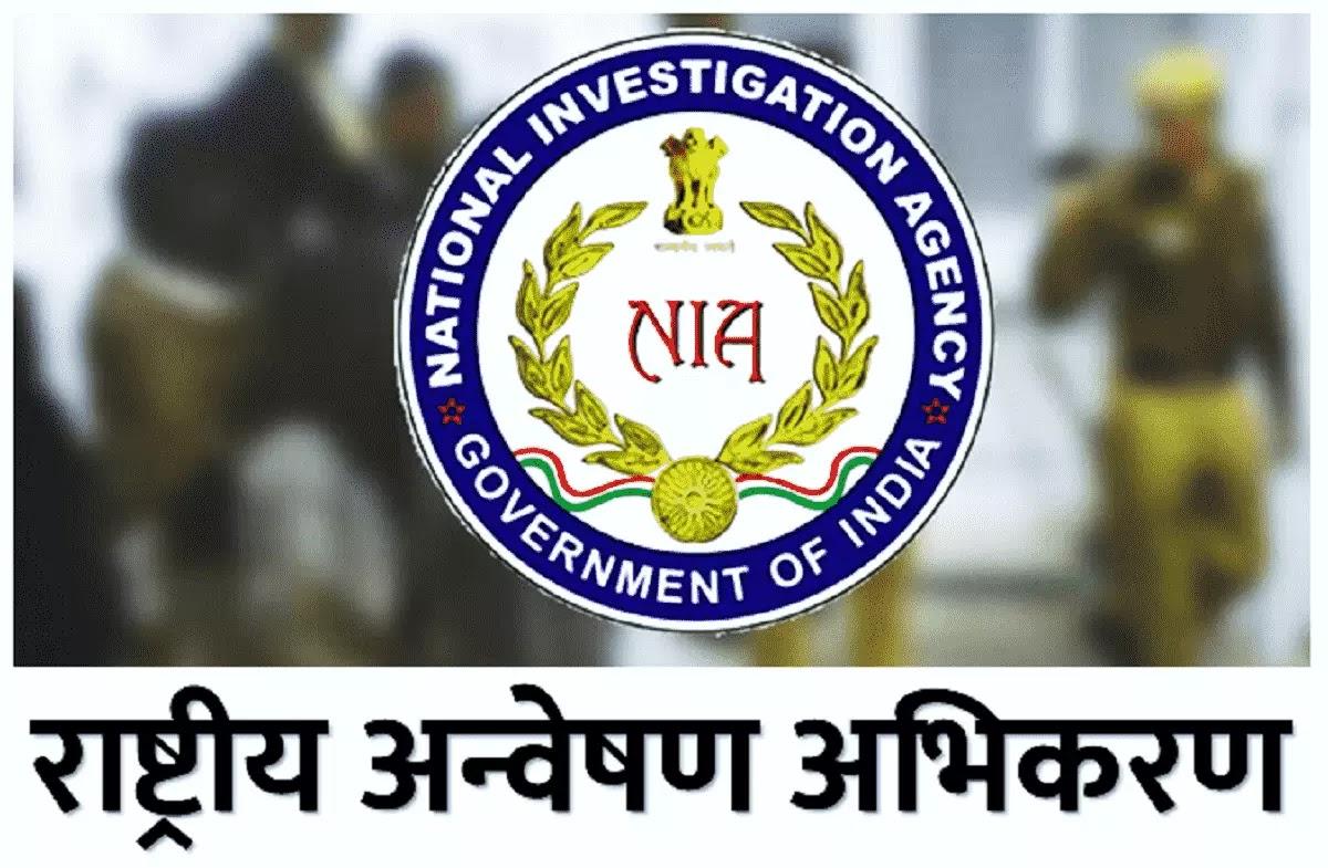 NIA Recruitment Latest Vacancy In 2021