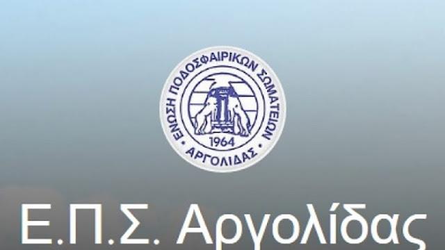 Ανακοίνωση αναστολής λειτουργίας της ΕΠΣ Αργολίδας