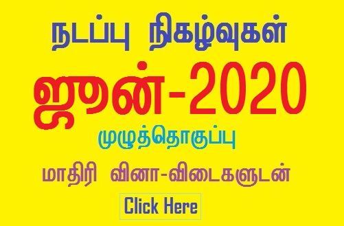 TNPSC Current Affairs June 2020 - Digest - Buy and Get PDF