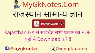 Rajsthan GK (राजस्थान सामान्य ज्ञान) PDF Download