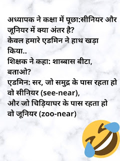 funny admin chutkule in hindi with picture