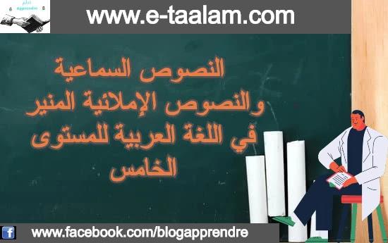 النصوص السماعية  والنصوص الإملائية المنير في اللغة العربية للمستوى الخامس