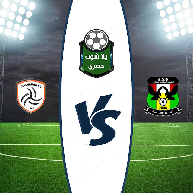 مشاهدة مباراة شبيبة الساورة والشباب بث مباشر اليوم الإثنين  23/09/2019 البطولة العربية للأندية