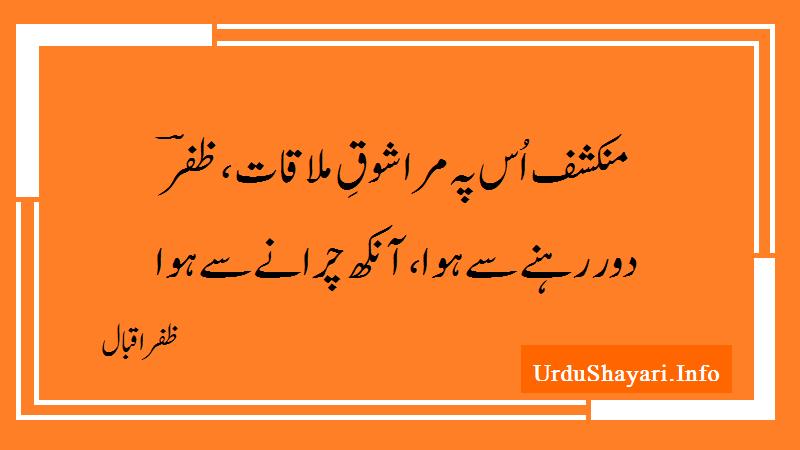 Munkashif Us Pe Zafar Iqbal Poetry 2 Line - Top Urdu Shayari on Aankh Mulaqaat - ظفر اقبال شاعری