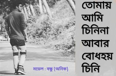 Confusion-Tomay Ami Cinina Lyrics||Bangla Five