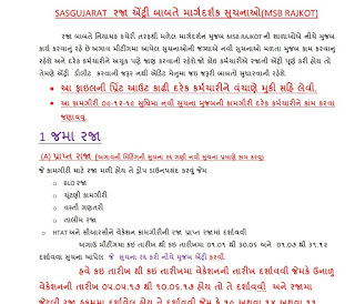 SAS GUJARAT RAJA ENTRY