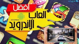 أفضل ألعاب مجانية على جوجل بلاي للأندرويد 2020