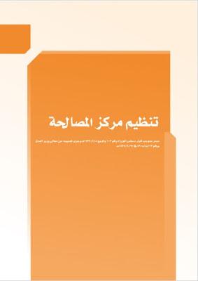 تحميل كتاب تنظيم مركز المصالحة