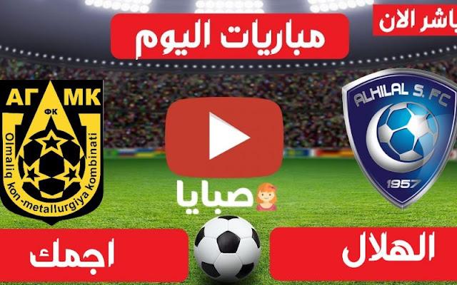 مشاهدة مباراة الهلال واجمك بث مباشر الاربعاء 15/4/2021 دوري أبطال آسيا