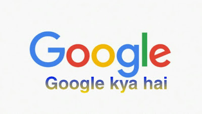 Google Kya hai ,Google ko kisne banaya