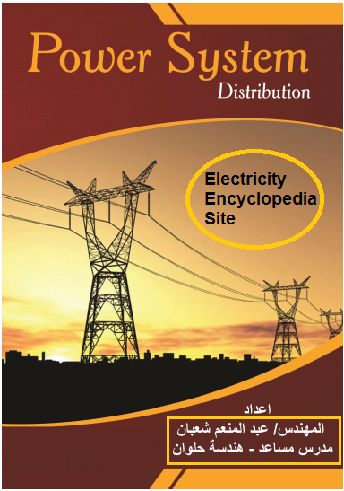كورس توزيع كهربي شامل  Distribution Course للمهندس/ عبدالمنعم شعبان
