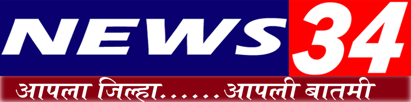 News34 Chandrapur - आपला जिल्हा..आपली बातमी