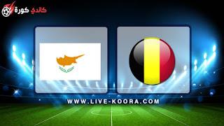 مشاهدة مباراة بلجيكا وقبرص بث مباشر 24-03-2019 التصفيات المؤهلة ليورو 2020