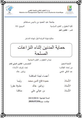 مذكرة ماستر: حماية المدنيين أثناء النزاعات المسلحة PDF