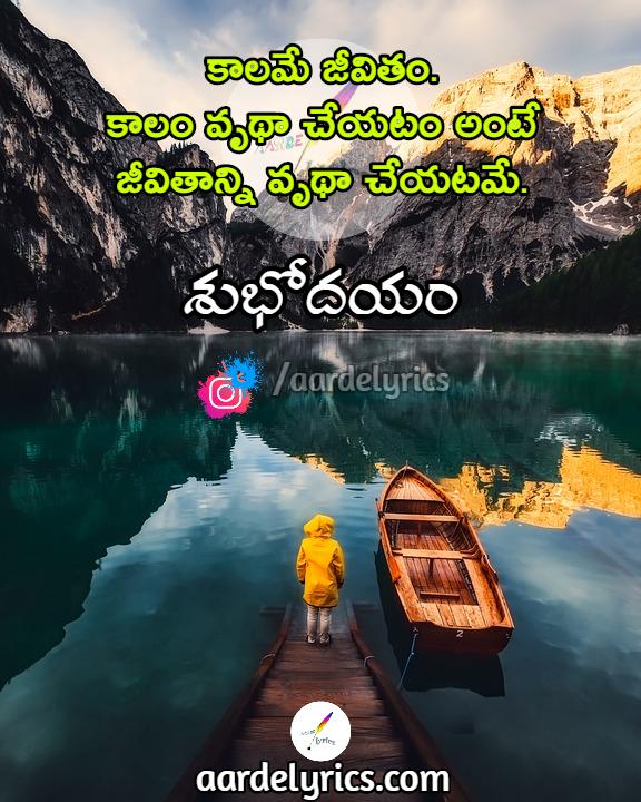 Kalame Jeevitham Quotes Telugu Quotes Aarde Lyrics Quotes Good Morning Aarde Lyrics