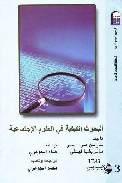 كتاب البحوث الكيفية في العلوم الإجتماعية pdf