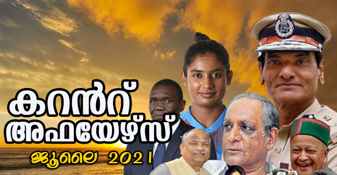 Download Free Malayalam Current Affairs PDF Jul 2021