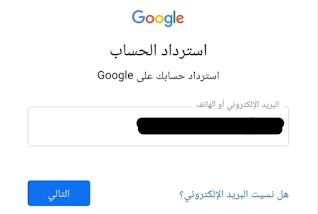 تعذر العثور علي حساب Google مرتبط بما أدخلتة