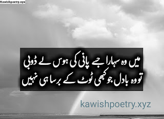 Barish Ki Shayari In Urdu