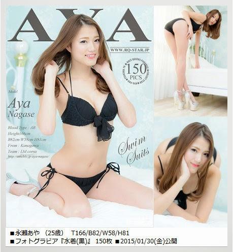 RQ-STAR_NO.00974_Aya_Nagase Anc-STAc NO.00974 Aya Nagase 02120