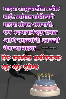 अर्धांगीनीला-वाढदिवसाच्या-शुभेच्छा-happy-birthday-wishes-in-marathi-for-wife-bayko-patni