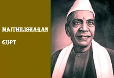 Introduction-Maithilisharan-Gupt